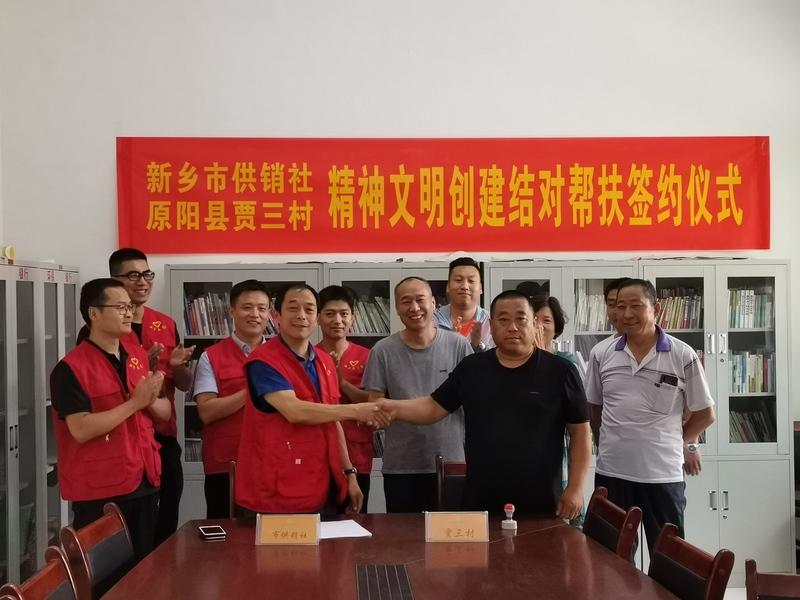 结对帮扶,助力农村精神文明建设 --市供销社与原阳县贾三村签订结对共建协议书