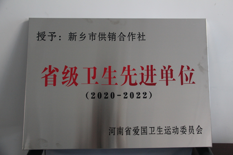 """市供销社荣获""""省级卫生先进单位""""称号"""