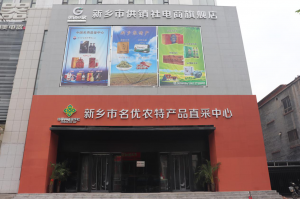 乐虎国际APP新合商贸公司